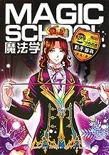 Shadow Mask - Magic School (Chinese Edition)