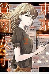 東京貧困女子。(2) (ビッグコミックス) Kindle版