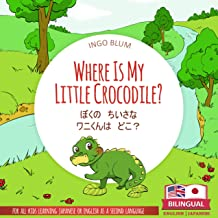Where Is My Little Crocodile? - ぼくの ちいさな ワニくんは どこ?: Bilingual English Japanese Children's Book for Kids Ages 2-5 (Japanese...