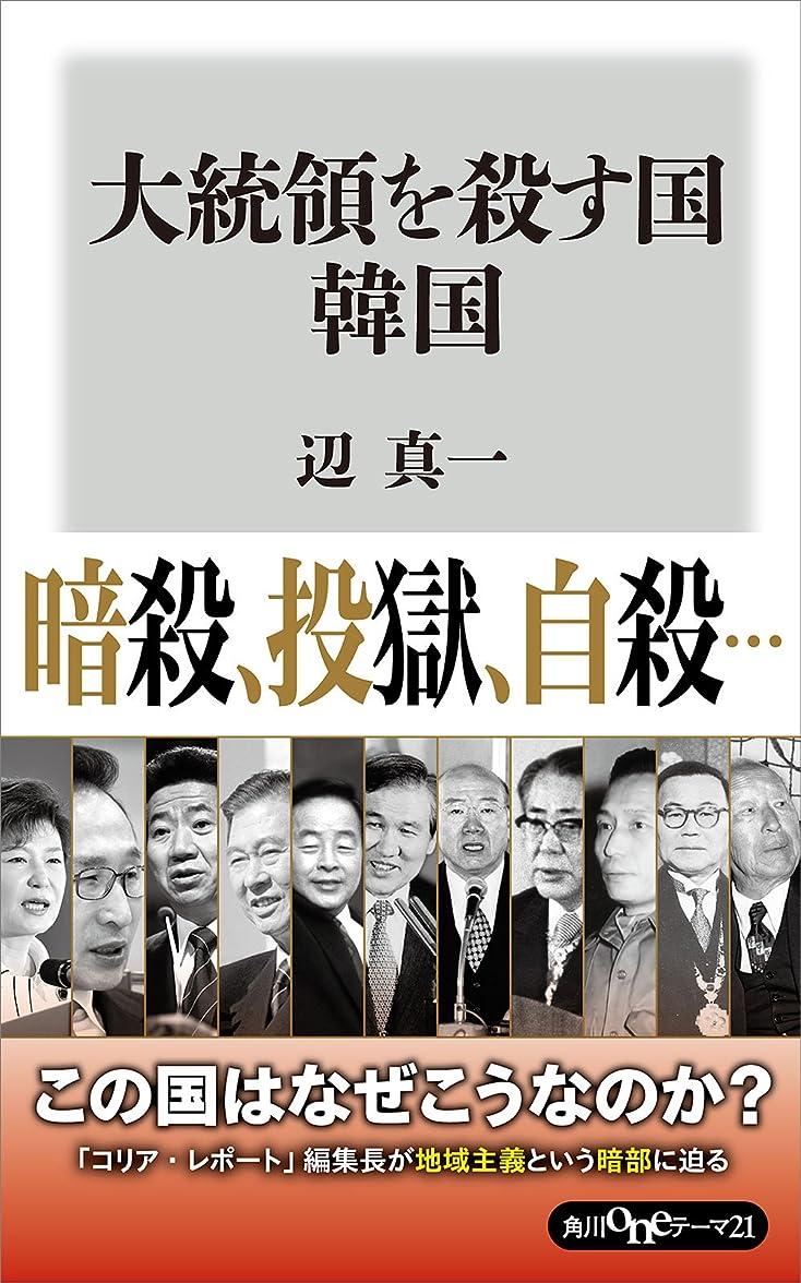 パーセント規制権威大統領を殺す国 韓国 (角川oneテーマ21)