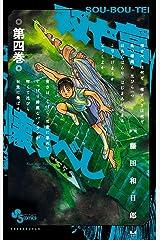 双亡亭壊すべし(4) (少年サンデーコミックス) Kindle版