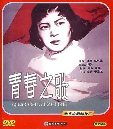 青春之歌(DVD)