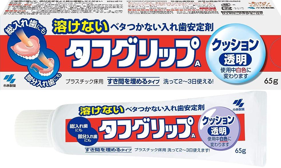 バンジージャンプ対応する進むタフグリップクッション 透明 入れ歯安定剤(総入れ歯?部分入れ歯) 65g
