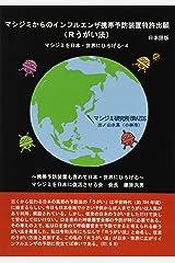 マシジミからのインフルエンザ携帯予防装置特許出願(Rうがい法): ~マシジミを日本・世界に広げる4~ (MyISBN - デザインエッグ社) オンデマンド (ペーパーバック)