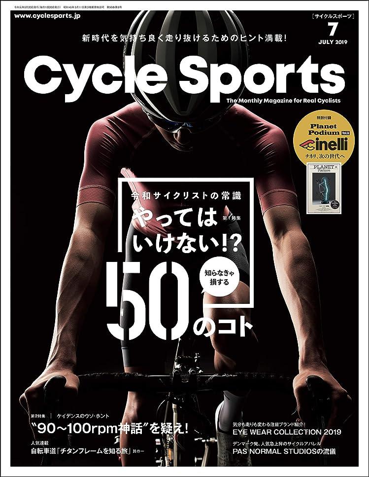 見て聖歌低いCYCLE SPORTS (サイクルスポーツ) 2019年 7月号 [雑誌]