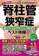 表紙: わかさ夢MOOK46  Dr.清水式 脊柱管狭窄症ベスト体操ハンドブック (WAKASA PUB) | わかさ・夢21編集部