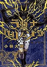 ラグナクリムゾン(8) (ガンガンコミックス JOKER)