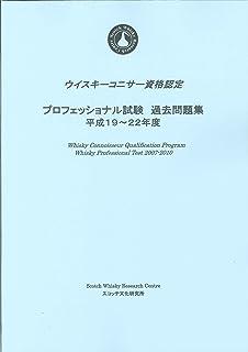 ウイスキーコニサー資格認定 プロフェッショナル試験 過去問題集 平成19~22年度