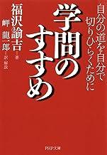 表紙: 学問のすすめ 自分の道を自分で切りひらくために (PHP文庫) | 岬 龍一郎