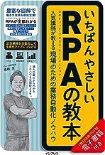 表紙: いちばんやさしいRPAの教本 人気講師が教える現場のための業務自動化ノウハウ 「いちばんやさしい教本」シリーズ | 進藤 圭