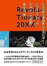 表紙: 20XX年の革命家になるには──スペキュラティヴ・デザインの授業 | 塚田 有那