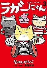 表紙: ラガーにゃん 3~猫リンピック 7にゃん制&車いす猫ラグビー編~ | 廣瀬 俊朗