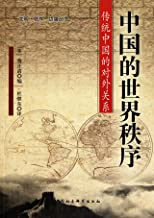 The Chinese World Order: Traditional Chinas Foreign Relations (Chinese Edition)