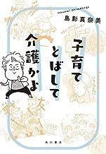 表紙: 子育てとばして介護かよ (角川書店単行本) | 島影 真奈美