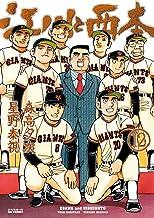表紙: 江川と西本(12) (ビッグコミックス)   森高夕次