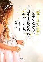表紙: 「愛されて当然」と思うだけで、自分史上最高の彼がやってくる。 大和出版 | 斎藤 芳乃