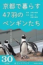 表紙: 京都で暮らす47匹のペンギンたち (カドカワ・ミニッツブック) | 新野 大