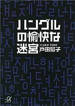 表紙: ハングルの愉快な迷宮 (講談社+α文庫) | 戸田郁子