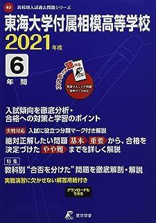 東海大学付属相模高等学校 2021年度 英語音声ダウンロード付き【過去問6年分】 (高校別 入試問題シリーズB3)