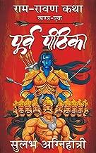 Poorv Pithika (Ram-Ravan Katha Book 1) (Hindi Edition)
