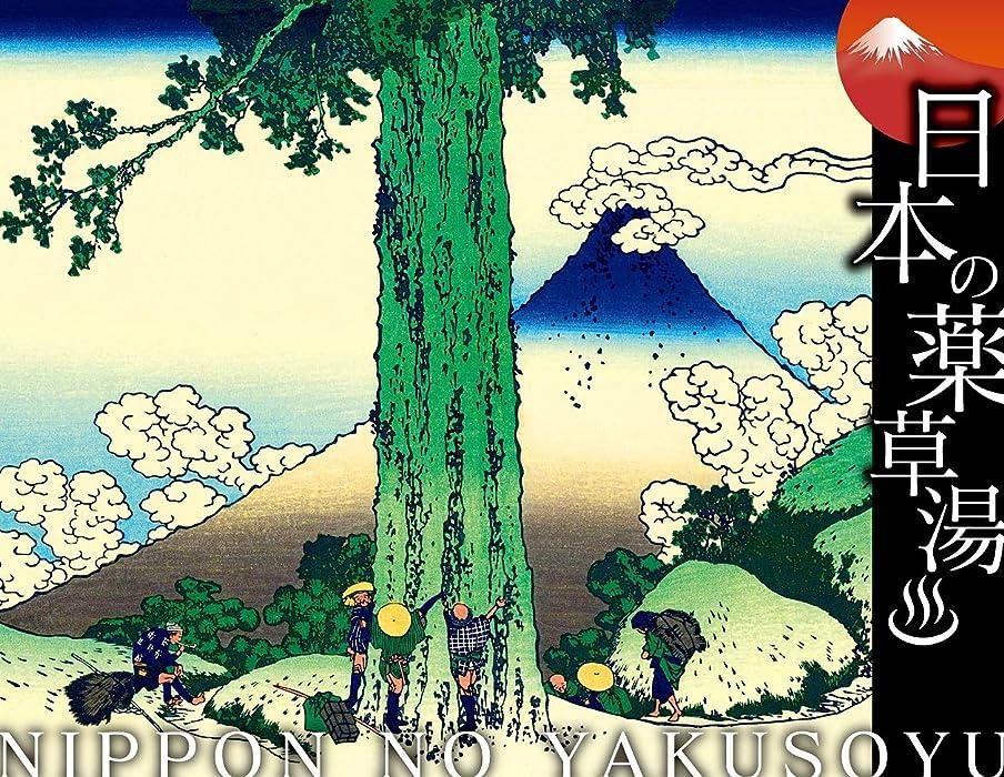 強います鮮やかな喜劇日本の薬草湯 甲州三嶌越
