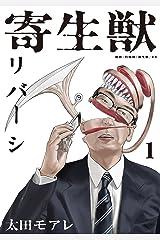 寄生獣リバーシ(1) (コミックDAYSコミックス) Kindle版
