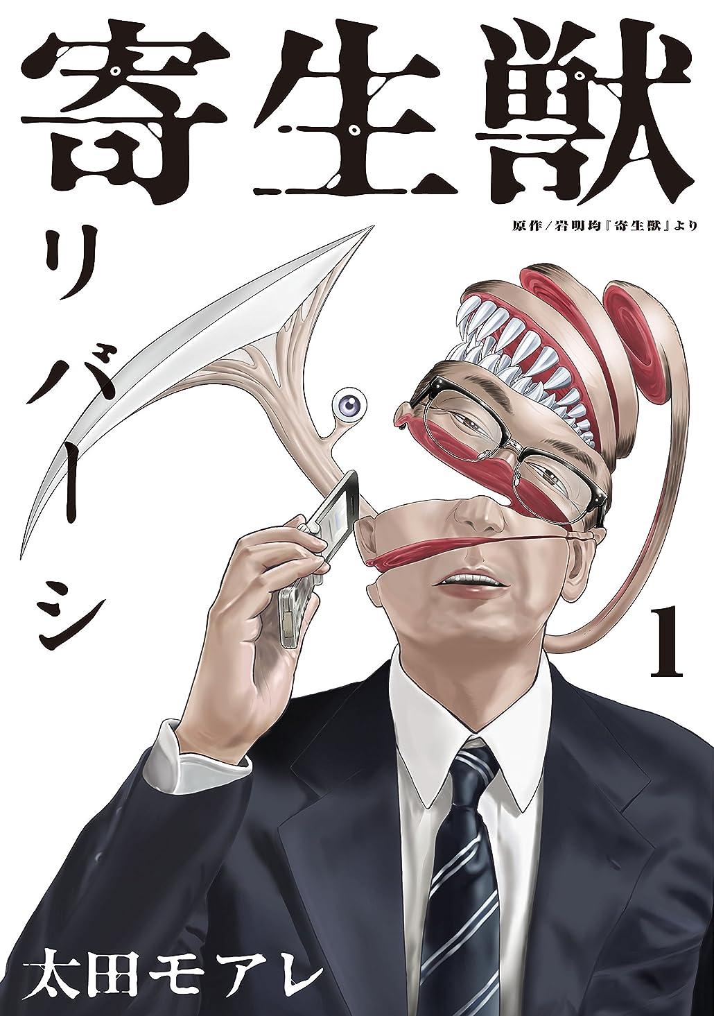 学校の先生学校銃寄生獣リバーシ(1) (コミックDAYSコミックス)