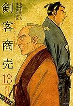 表紙: 剣客商売 13巻 | 池波正太郎