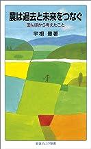 表紙: 農は過去と未来をつなぐ-田んぼから考えたこと (岩波ジュニア新書) | 宇根 豊