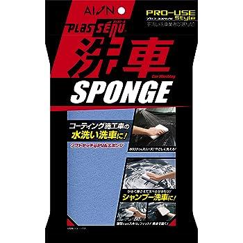 アイオン(AION)洗車スポンジ プラスセーヌ プロユーススタイル 洗車スポンジ ブルー 704-B