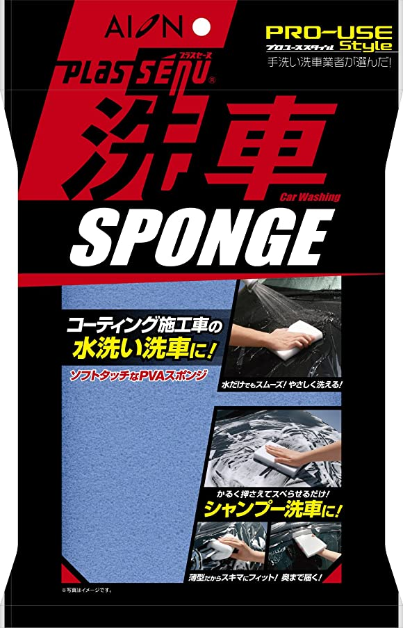控える取り消すマーカーアイオン(AION)洗車スポンジ プラスセーヌ プロユーススタイル 洗車スポンジ ブルー 704-B