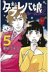 東京タラレバ娘 シーズン2(5) (Kissコミックス) Kindle版
