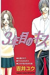 3年目のキス (別冊フレンドコミックス) Kindle版