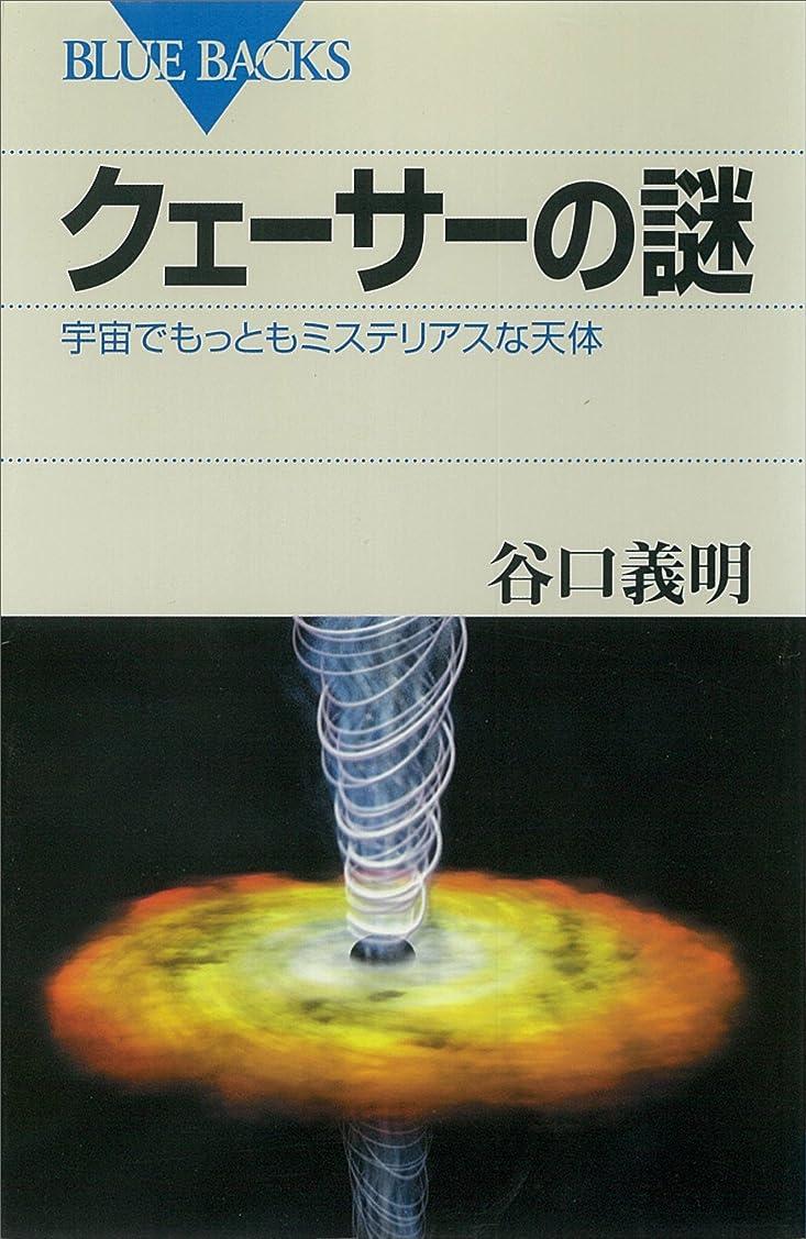 データムくぼみ掃除クェーサーの謎 宇宙でもっともミステリアスな天体 (ブルーバックス)