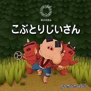 こぶとりじいさん おとえほん日本昔話プレミアム版