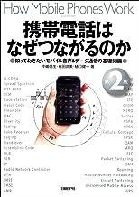 表紙: 携帯電話はなぜつながるのか 第2版 知っておきたいモバイル音声&データ通信の基礎知識 | 中嶋 信生;有田 武美;樋口 健一