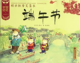 Dragon Boat Festival (Chinese Edition)