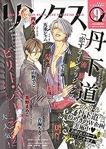 リンクス 2021年09月号 (バーズコミックス リンクスコレクション)