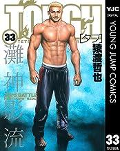 表紙: TOUGH―タフ― 33 (ヤングジャンプコミックスDIGITAL)   猿渡哲也