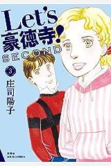 Let's豪徳寺!SECOND : 3 (ジュールコミックス) Kindle版