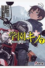 学園キノ(7) (電撃文庫) Kindle版