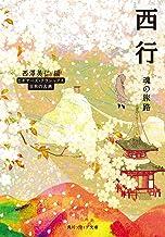表紙: 西行 魂の旅路 ビギナーズ・クラシックス 日本の古典 (角川ソフィア文庫)   西澤 美仁
