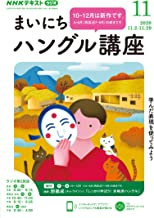 表紙: NHKラジオ まいにちハングル講座 2020年 11月号 [雑誌] (NHKテキスト)   NHK出版 日本放送協会