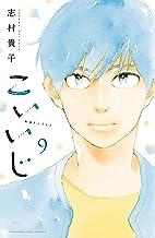 表紙: こいいじ(9) (Kissコミックス)   志村貴子