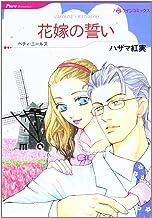 花嫁の誓い (HQ comics ハ 8-1)