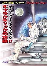 ギャラクティックの攻防(上) 銀河の荒鷲シーフォート