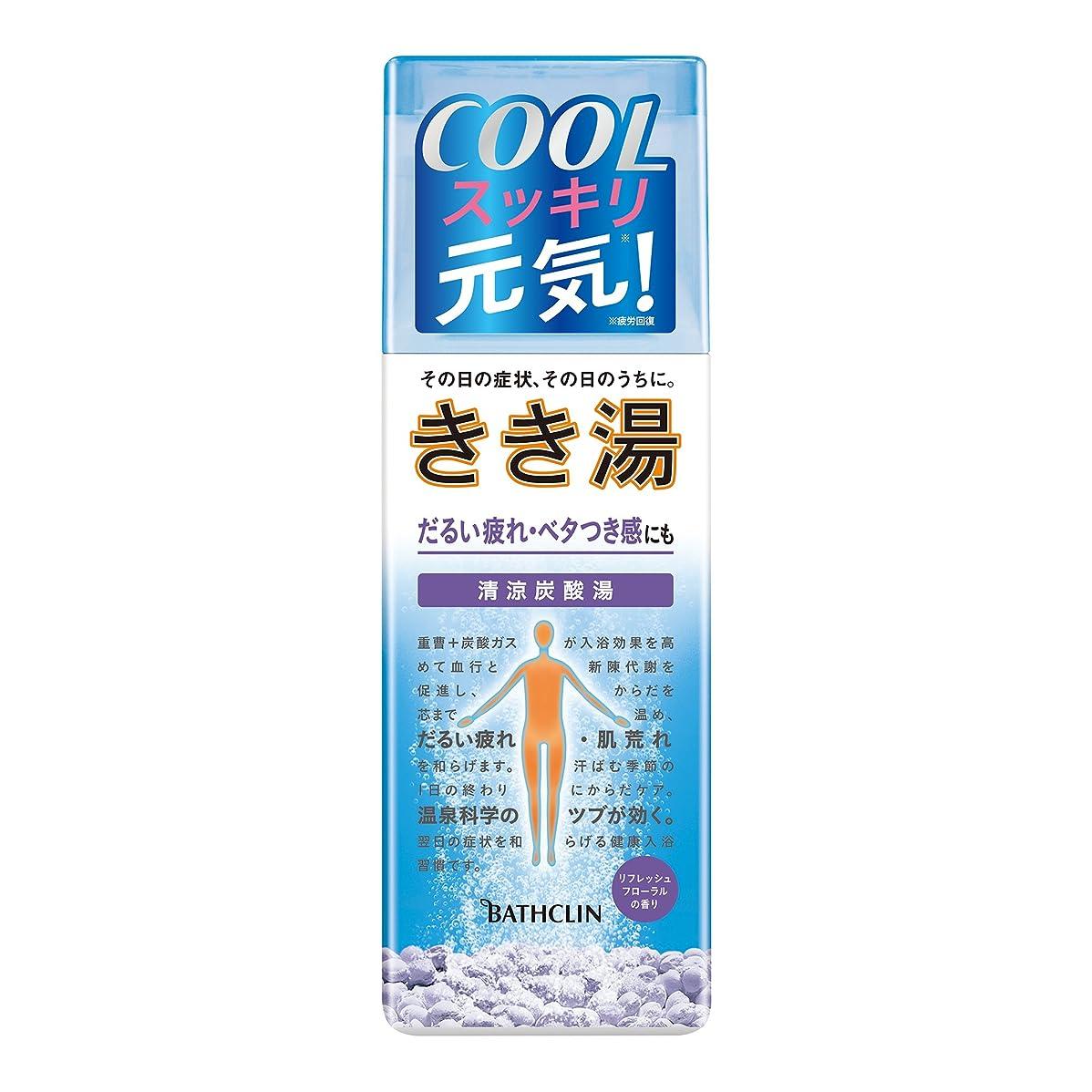 後者本物殉教者【医薬部外品】きき湯清涼炭酸湯リフレッシュフローラルの香り 360gマリンブルーの湯透明タイプ 入浴剤