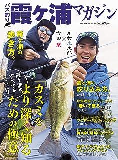別冊つり人シリーズ バス釣り霞ヶ浦マガジン(Vol.491) (2019-04-12) [雑誌]