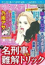 ザ・ミステリー 1.名刑事vs難解トリック 2.隣人の殺意 [雑誌] (OHZORA ミステリーコミックス)
