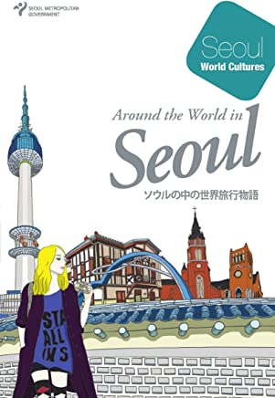 Around the world in Seoul - Seoul world cultures (Japanese Edition)